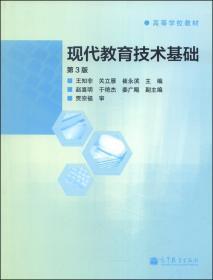 正版现代教育技术基础-第三3版王知非高等教育出版社9787040393125