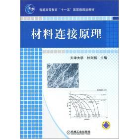 正版材料连接原理杜则裕机械工业出版社9787111342243