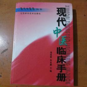 现代中医临床手册