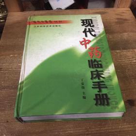 现代中药临床手册*