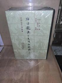 杜诗赵次公先后解辑校