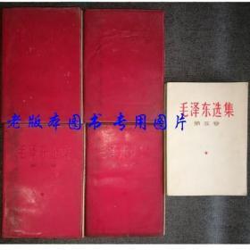 毛泽东选集全五卷1-5册红宝书红皮书简体66横版品好红胶皮软精装