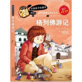 最美的成长乐园:引领孩子的童年·格列佛游记(彩绘注音版)