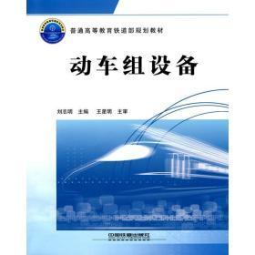 普通高等教育铁道部规划教材:动车组设备