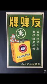 友啤牌香烟广告上海裕华烟公司