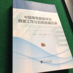 中国高等教育学会档案工作分会的发展历史
