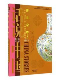 库存新书  ☆【2016*】话说中国:落日余晖(上)1644年*1840年的中国故事【彩图版】