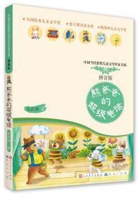 中国当代获奖儿童文学作家书系(彩图注音版):熊爸爸的超级电话