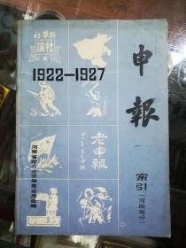申报索引河南部分1922——1927
