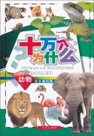 关于动物的有趣问题