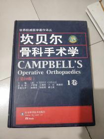 坎贝尔骨科手术学(第10版)1卷