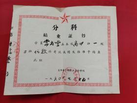 分科结业证书(1960年莱阳县干部职工业余学校)