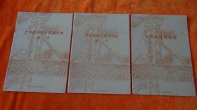 兰州战役纪念馆(4本合售)