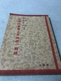 中國gong産黨と民族統一戰線  日文     1946年出版/ 中西功・西里龍夫、大雅堂、昭21