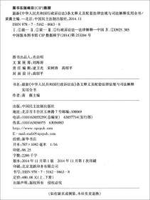 最新《中华人民共和国行政诉讼法》条文释义及配套法律法规与司法解释实用全书