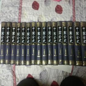中国全史(16卷全)