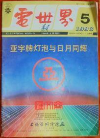 【电世界】1993.5期,交流稳压电源、建筑用吊篮加装自动平衡控制器、测量接地电阻时对探棒位置的要求、电工史话-中国创建的最早电线厂等,16开,48页,另有彩插图8页