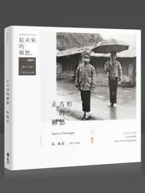 【预售】正方形的乡愁\阮义忠/摄影、撰文\远流出版