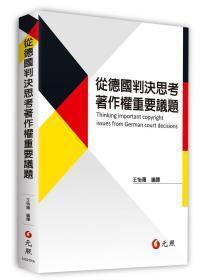 【预售】从德国判决思考著作权重要议题\王怡苹\元照出版有限公司