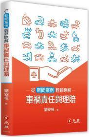 【预售】从新闻案例轻松了解车祸责任与理赔\刘安桓着\元照出版有限公司