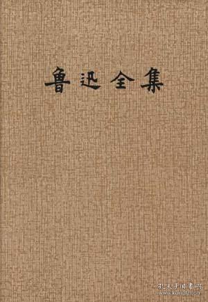 鲁迅全集(7)