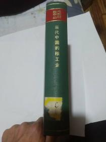 当代中国的核工业