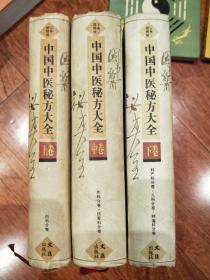 中国中医秘方大全(上中下3册)