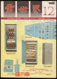 【电世界】1990年第12期,国外大功率整流设备高次谐波的抑制、试验变压器电压等级与容量的选择、电工史话-中国电之最、电气火灾消防知识等,16开,48页,年度总目录