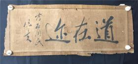 日本回流字画 M1191         包邮