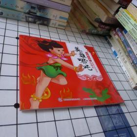 英雄哪咤 上海美影新春手绘故事珍藏版