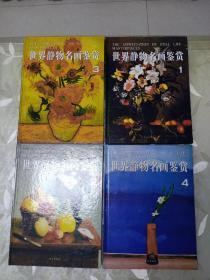 世界静物名画鉴赏全4册 16开彩图精装