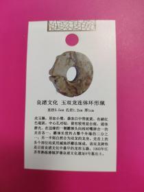 常熟博物馆 书签 镇馆之宝 良渚文化  玉双龙连体龙形