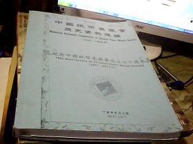 中国纸币集藏会历史资料汇编