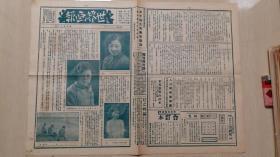 1932年《世界画报》第360期(川魔刘文彩(大地主),及班禅影像)