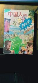 中国人的1997香港问题面面观