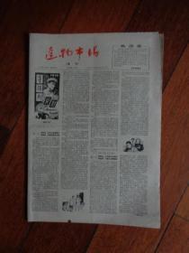 辽物市场(增刋)(1980.10.12)《亨得利斧影》(报告小说)