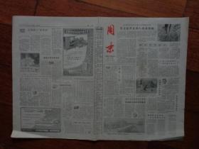 《周末》成都日报增刋(1979.11.17)【一封有趣的情书、青石桥肉店服务恶劣,群众写诗批评等】
