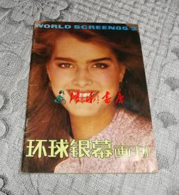 环球银幕画刊1985年第3期