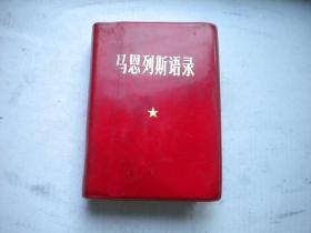 《马恩列斯语录》有彩图,100开精装693页,北京1969.11出版9.5品,7712号,图书