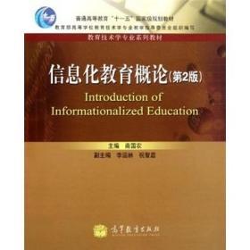 信息化教育概论