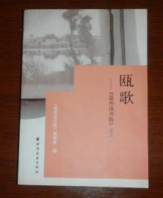 瓯歌—《温州读书报》文选