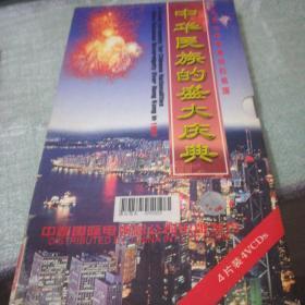 中华民族的盛大庆典,1997年,香港回归祖国