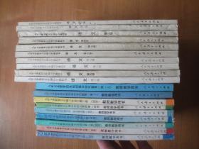 九年义务教育五年制小学语文(9本合售): 第一册上下 、三、四、五、六、八、九、十册 教师教学用书+九年义务教育五年制小学教科书语文(全10本合售):第一至十册