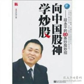向中国股神学炒股段永平的80条炒股妙招