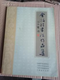 2010年,甘肃《金福祥书法作品集》。