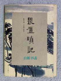 畏庐琐记(毛边本,未裁)