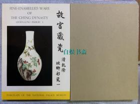 故宫藏瓷:清乾隆珐琅彩瓷一(精装+书衣+外盒,1967年初版)