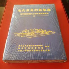 走向世界的新航迹 海军舰艇编队出访欧洲四国纪实2VCD盒装全新未拆