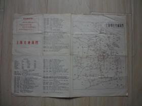 上海交通简图(带语录)