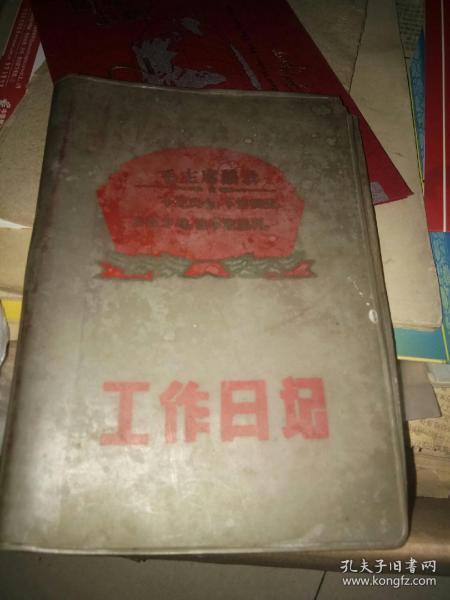 毛主席语录 工作日记皮